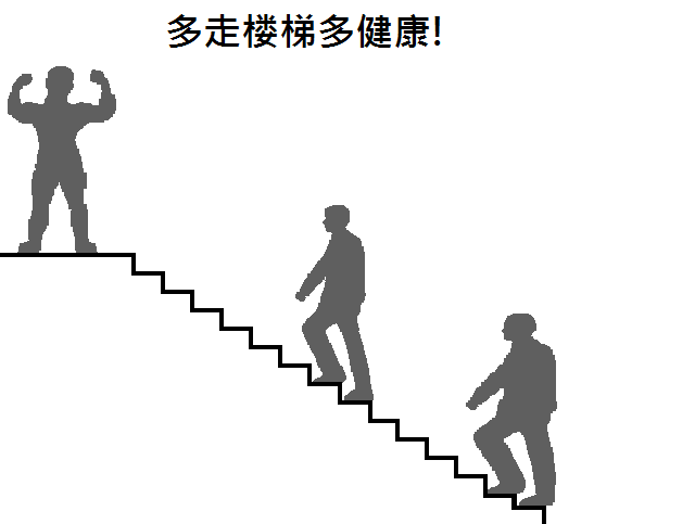 stairsa.png