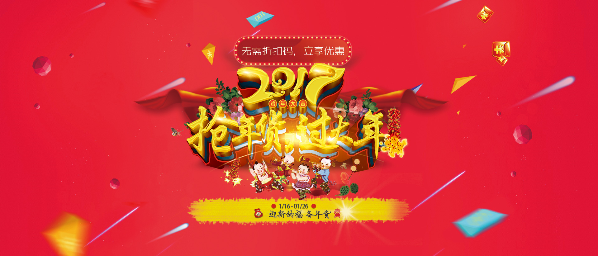 2017-Lunar-New-Year8.jpg