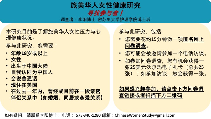Recruitment Flyer_Chinese Version.jpg